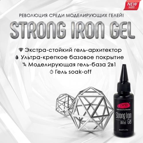 Конструирующий гель Sculpting Strong Iron Gel Pnb, 50 мл.