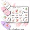 Слайдер W1662 Lady Style
