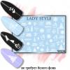 Слайдер W38 белый Lady Style