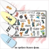 Слайдер W782 Lady Style