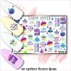 Слайдер W814 Lady Style