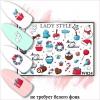 Слайдер W824 Lady Style