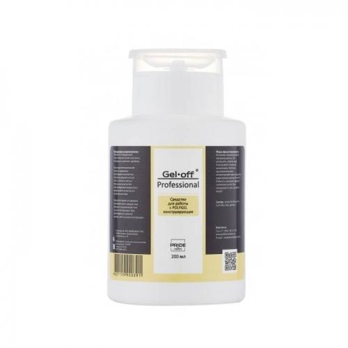 Жидкость для работы с полигелем в помпе Polygel Gel Off, 200 мл.