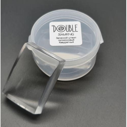 Запасная силиконовая подушка квадратная Double Stamping