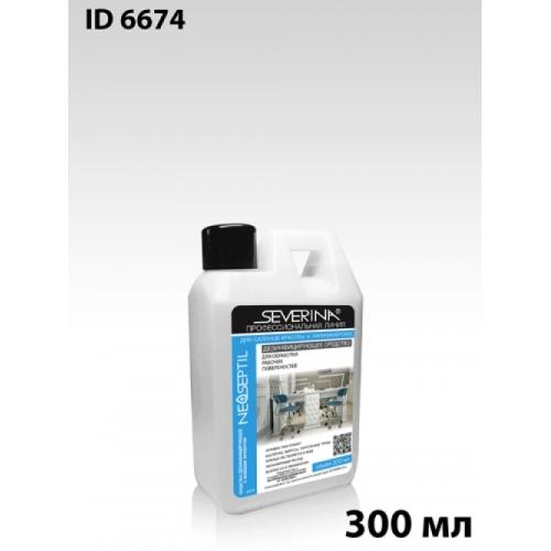 Средство для дезинфекции рабочих поверхностей Неосептил, 300 мл.